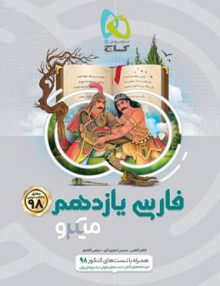 Untitled 6 copy 220x286 - ادبیات فارسی یازدهم میکرو گاج