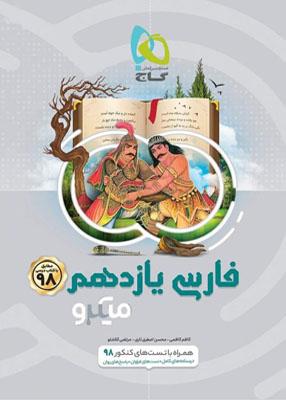 Untitled 6 copy - ادبیات فارسی یازدهم میکرو گاج