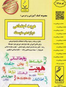Untitled 7 copy 1 220x286 - هویت اجتماعی دوازدهم بنی هاشمی