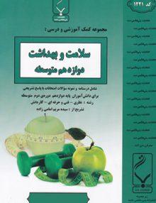 Untitled 7 copy 220x286 - سلامت و بهداشت دوازدهم بنی هاشمی