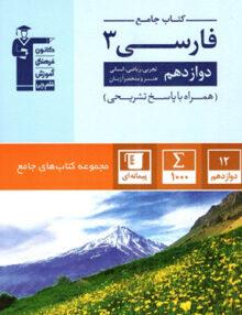 220x286 - کتاب جامع ادبیات فارسی دوازدهم قلم چی