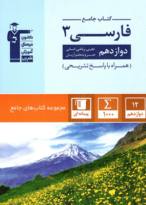 .jpg - کتاب جامع ادبیات فارسی دوازدهم قلم چی