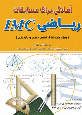 آمادگی برای مسابقات ریاضی imc ویژه پایه های نهم, دهم و یازدهم, هیمه