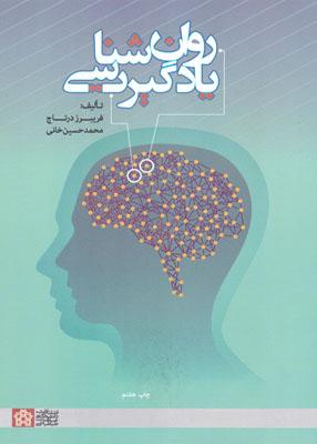 روان شناسی یادگیری, درتاج, دانشگاه علامه طباطبایی