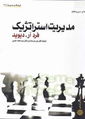 مدیریت استراتژیک, فرد آر.دیوید, دفتر پژوهش های فرهنگی