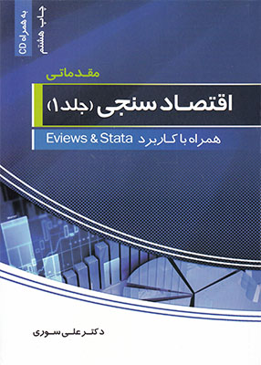 اقتصاد سنجی (جلد1) مقدماتی همراه با کاربرد Eviews & stata, دکتر علی سوری, نشر فرهنگ شناسی